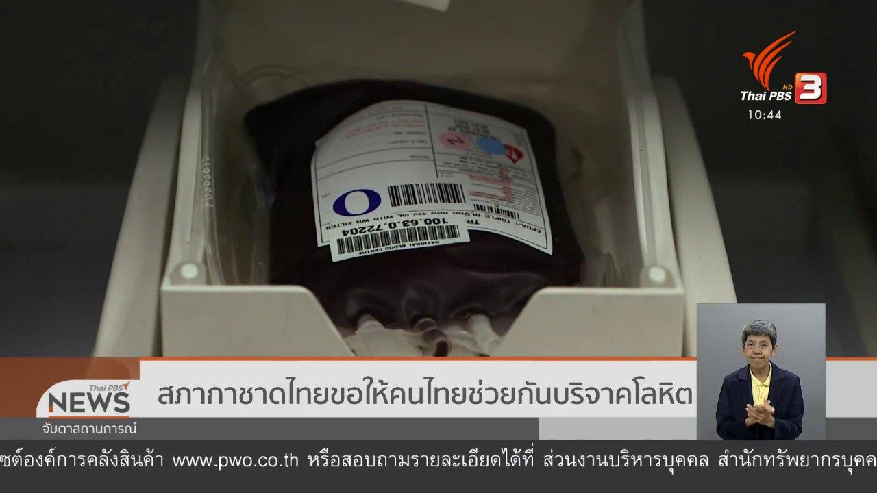 จับตาสถานการณ์ - สภากาชาดไทยขอให้คนไทยช่วยกันบริจาคโลหิต