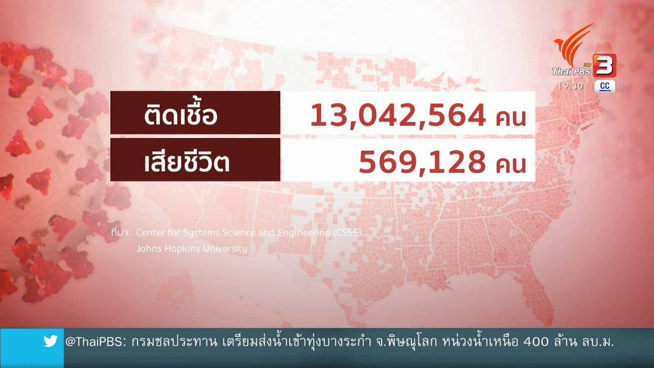 ข่าวค่ำ มิติใหม่ทั่วไทย - รัฐฟลอริดาศูนย์กลางโควิด-19 แห่งใหม่ในสหรัฐฯ