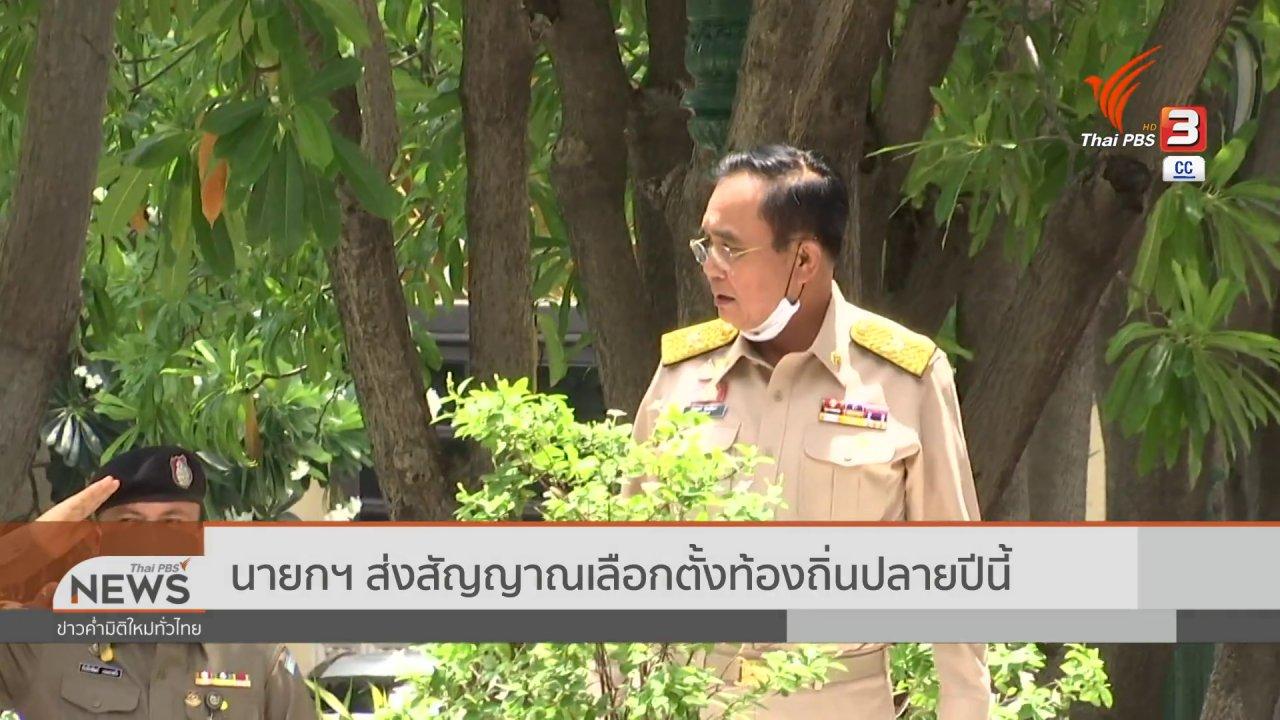 ข่าวค่ำ มิติใหม่ทั่วไทย - นายกฯ ส่งสัญญาณเลือกตั้งท้องถิ่นปลายปีนี้