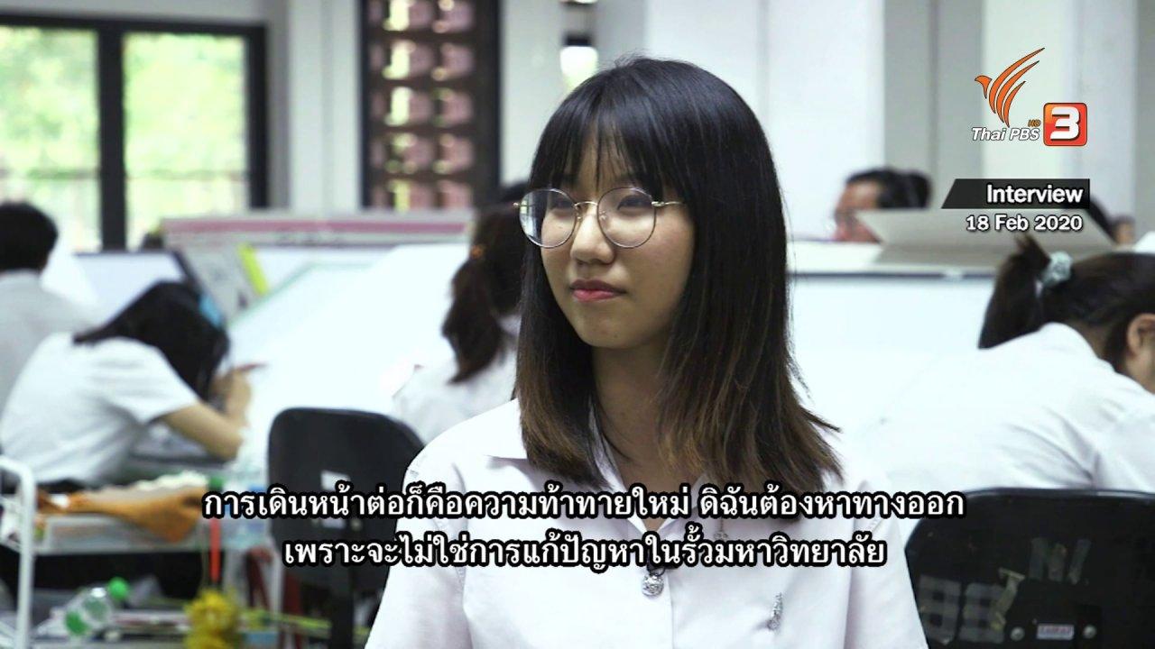 ข่าวเจาะย่อโลก - Thai PBS World คุยกับอาจารย์และนักศึกษา สถาปัตย์ ปรับหลักสูตรเท่าทันเทคโนโลยี