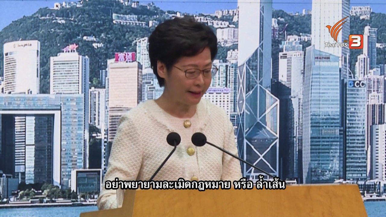 ข่าวเจาะย่อโลก - บริษัทเทคโนโลยีแสดงจุดยืน คัดค้านจีน ใช้กฎหมายความมั่นคง ละเมิดเสรีภาพออนไลน์