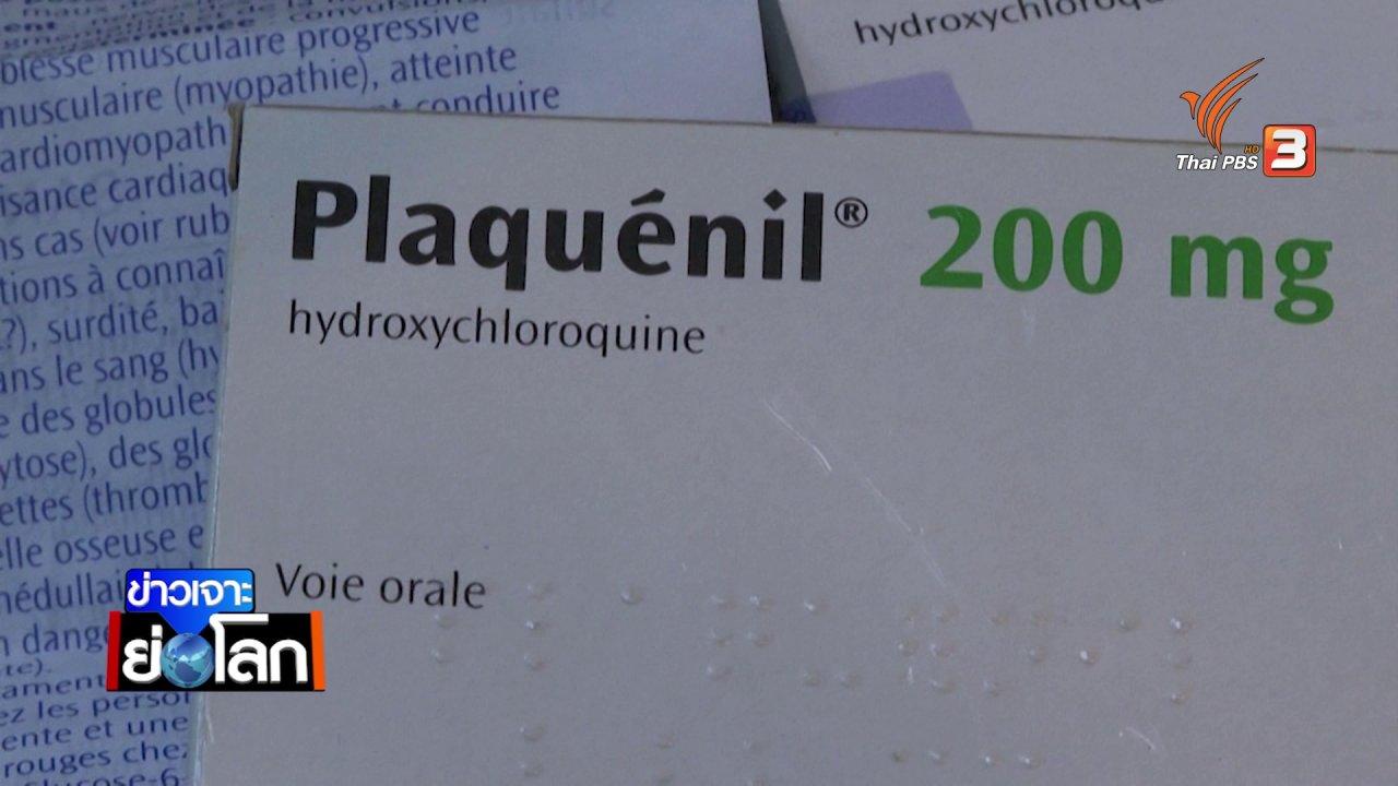 ข่าวเจาะย่อโลก - ผู้นำบราซิลติดเชื้อโควิด-19 กับข้อสงสัยเอื้อธุรกิจยาคลอโรควิน