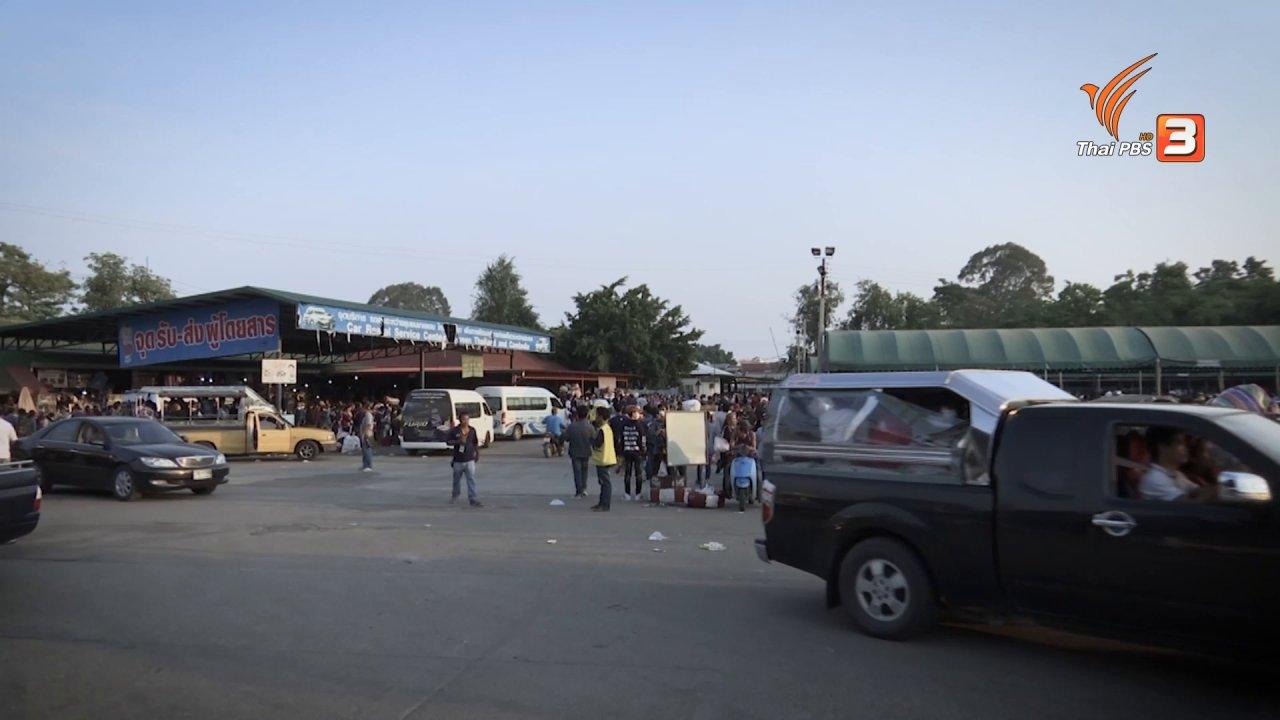 ห้องข่าว ไทยพีบีเอส NEWSROOM - คุมโรคแรงงานข้ามชาติ ลดเสี่ยงระบาดโควิด-19