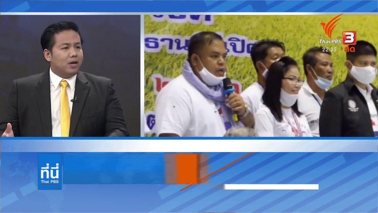 ที่นี่ Thai PBS - คืนป้ายหมู่บ้านเสื้อแดงสัญญาณรุกคืบภูมิภาคการเมืองถิ่นเพื่อไทย