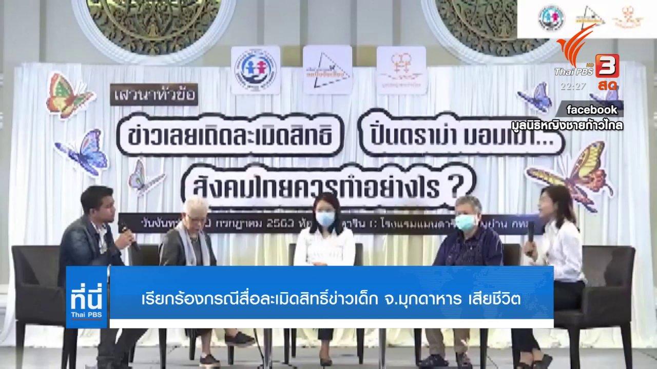 ที่นี่ Thai PBS - เรียกร้องกรณีสื่อละเมิดสิทธิ์ข่าวเด็ก จ.มุกดาหาร เสียชีวิต