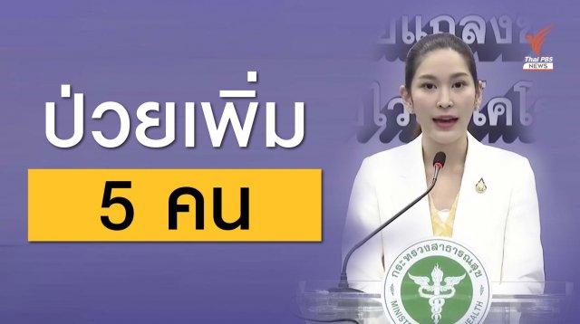 ป่วยเพิ่ม 5 คน เป็นคนไทยที่เดินทางกลับจากต่างประเทศ