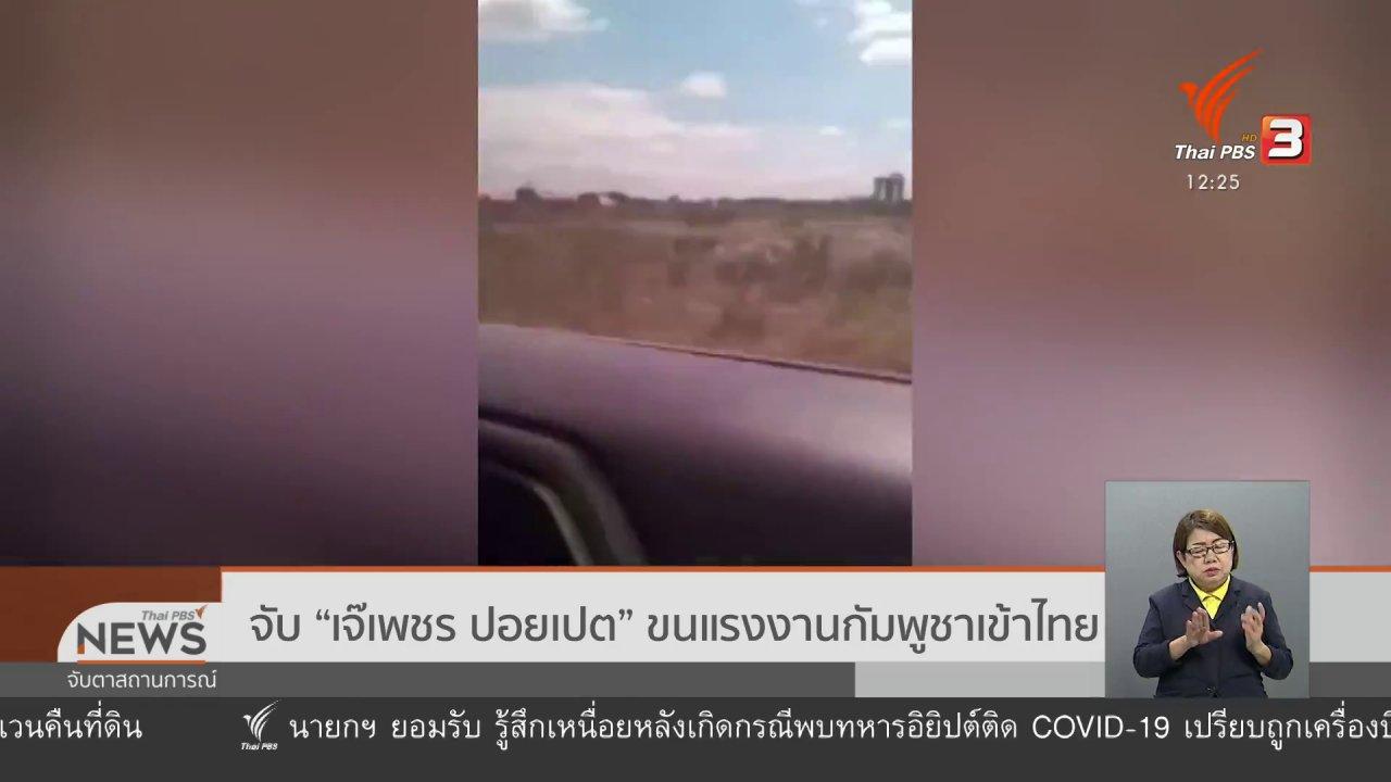 """จับตาสถานการณ์ - จับ """"เจ๊เพชร ปอยเปต"""" ขนแรงงานกัมพูชาเข้าไทย"""