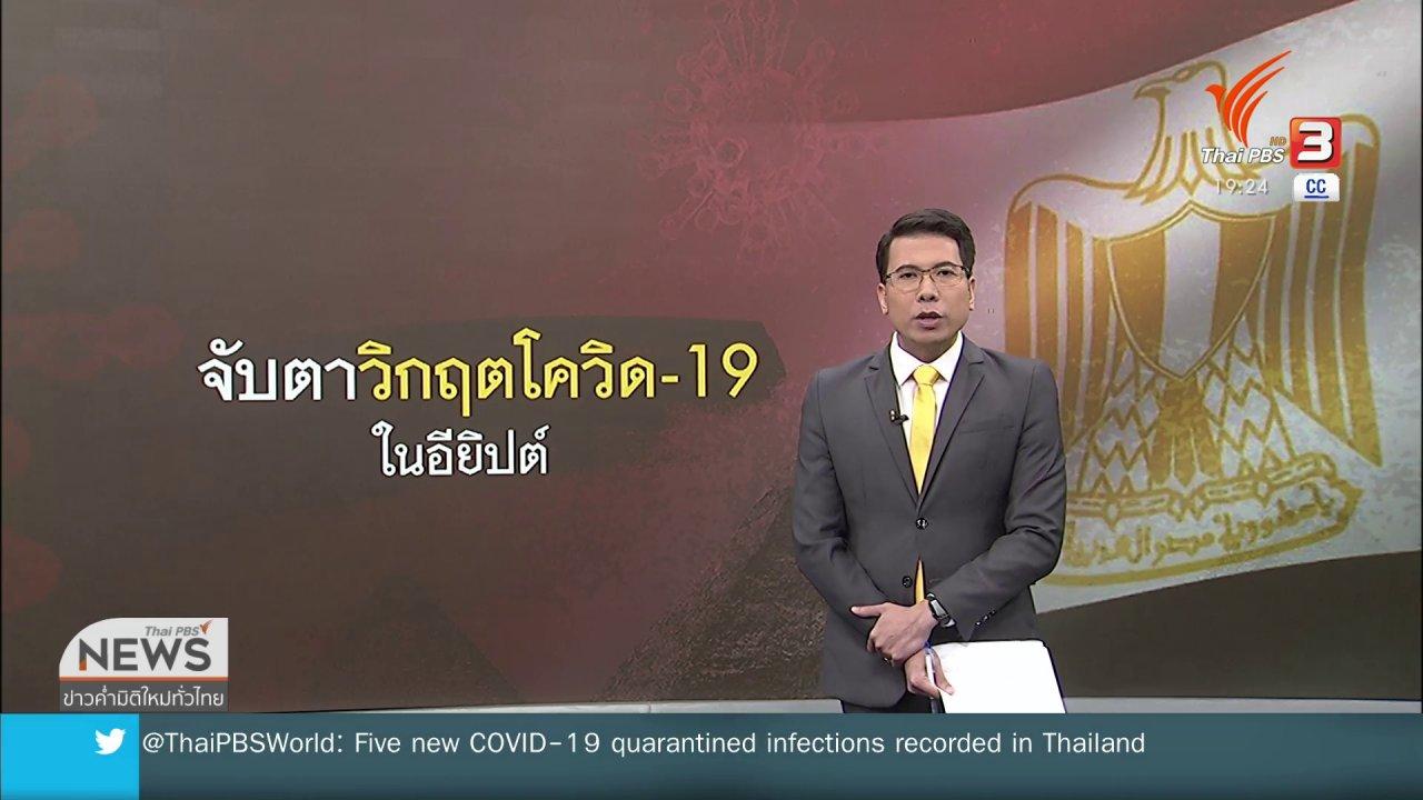ข่าวค่ำ มิติใหม่ทั่วไทย - วิเคราะห์สถานการณ์ต่างประเทศ : จับตาโควิด-19 ในอียิปต์ ยังน่าวิตก