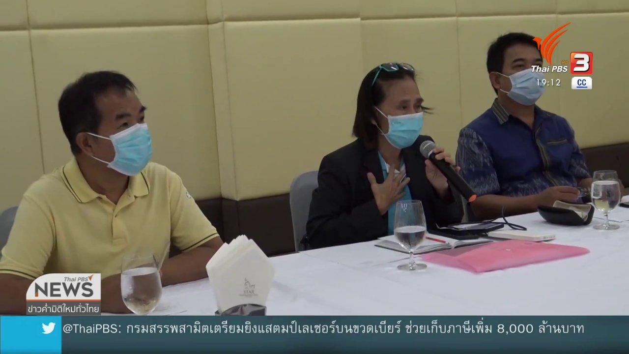 ข่าวค่ำ มิติใหม่ทั่วไทย - ธุรกิจท่องเที่ยวระยองร้องภาครัฐช่วยเหลือ
