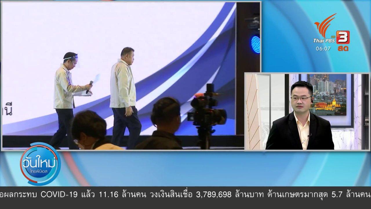 วันใหม่  ไทยพีบีเอส - มุม(การ)เมือง : สมคิด - สี่กุมาร ลาออกจาก รมต. ?