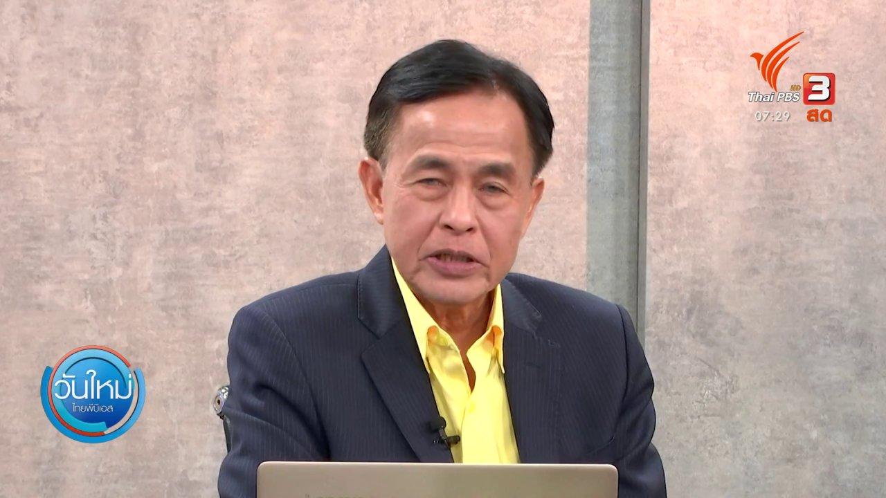 """วันใหม่  ไทยพีบีเอส - ทันโลกกับ Thai PBS World : """"ทรัมป์"""" ออกคำสั่งยุติสถานะพิเศษของฮ่องกง"""