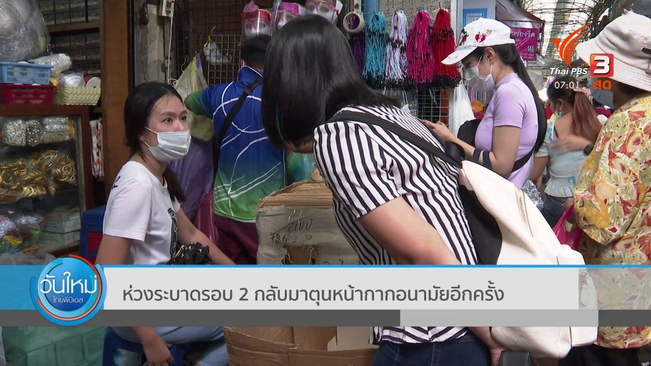 วันใหม่  ไทยพีบีเอส - กินอยู่รู้รอบ : ห่วงระบาดรอบ 2 กลับมาตุนหน้ากากอนามัยอีกครั้ง