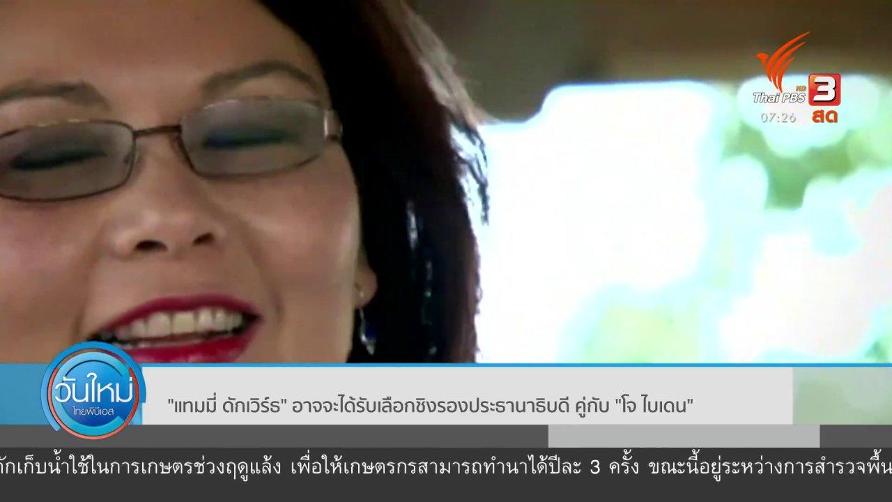 """วันใหม่  ไทยพีบีเอส - ทันโลกกับ Thai PBS World : """"แทมมี่ ดักเวิร์ธ"""" อาจได้รับเลือกชิงรองประธานาธิบดี"""