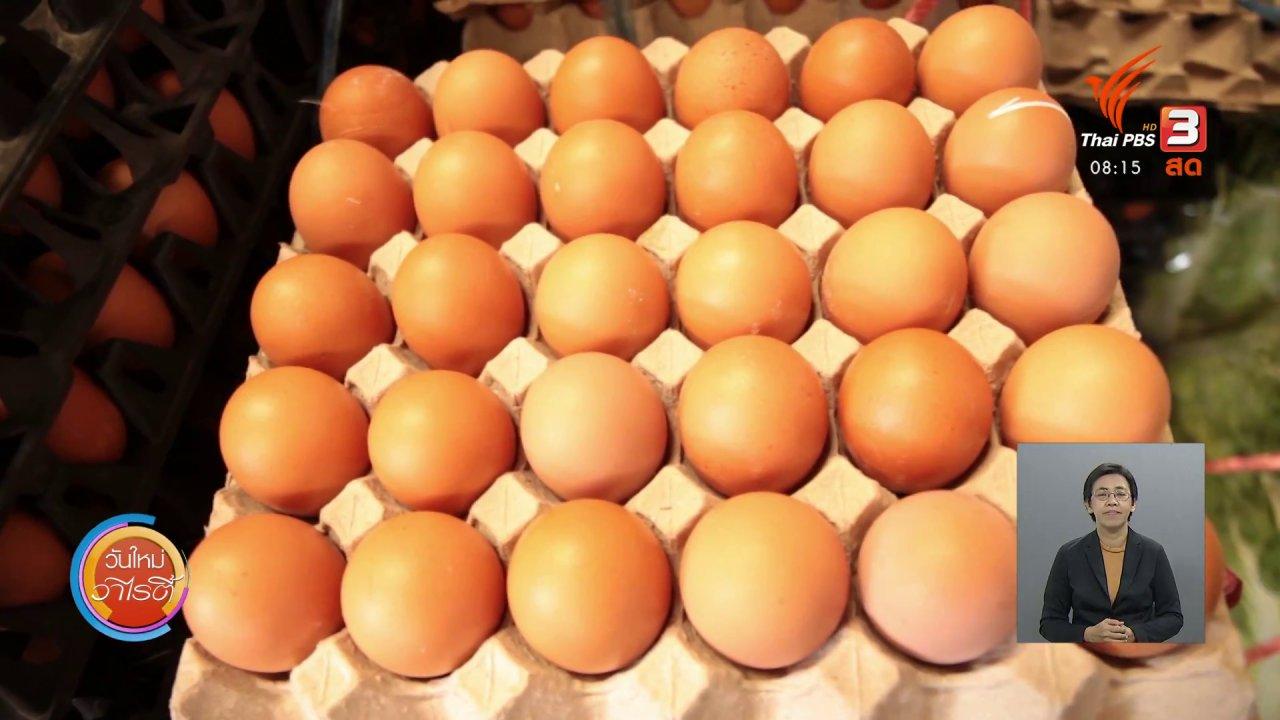 วันใหม่วาไรตี้ - จับตาข่าวเด่น : สารอาหาร ประโยชน์ของไข่