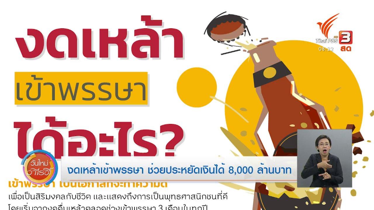 วันใหม่วาไรตี้ - จับตาข่าวเด่น : งดเหล้าเข้าพรรษา ช่วยประหยัดเงินได้ 8,000 ล้านบาท