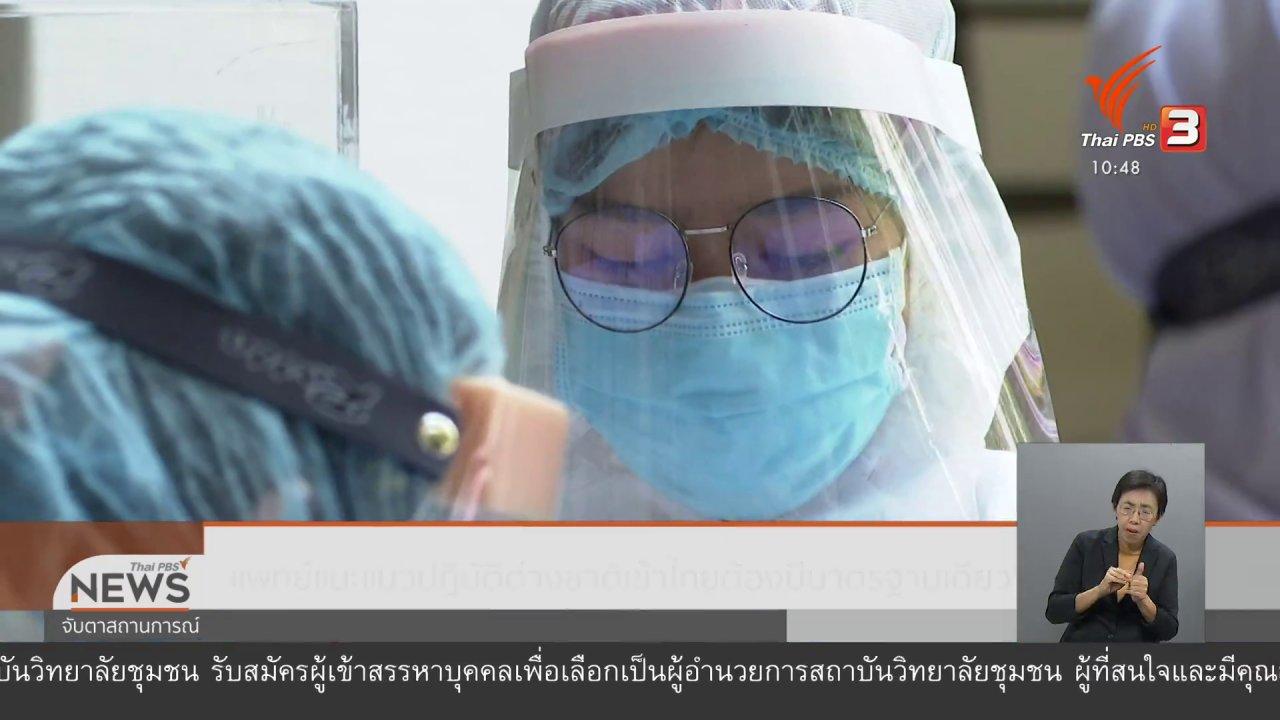 จับตาสถานการณ์ - แพทย์แนะแนวปฏิบัติต่างชาติเข้าไทยต้องมีมาตรฐานเดียว