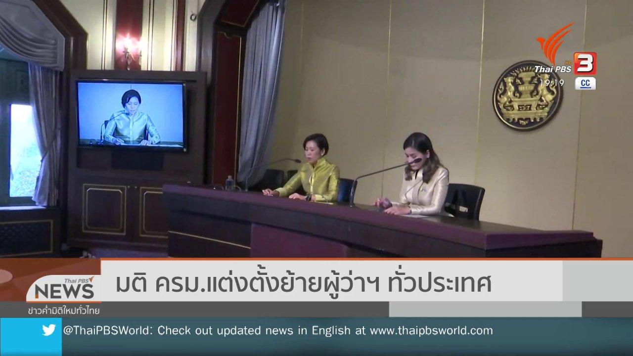 ข่าวค่ำ มิติใหม่ทั่วไทย - มติ ครม.แต่งตั้งย้ายผู้ว่าฯ ทั่วประเทศ