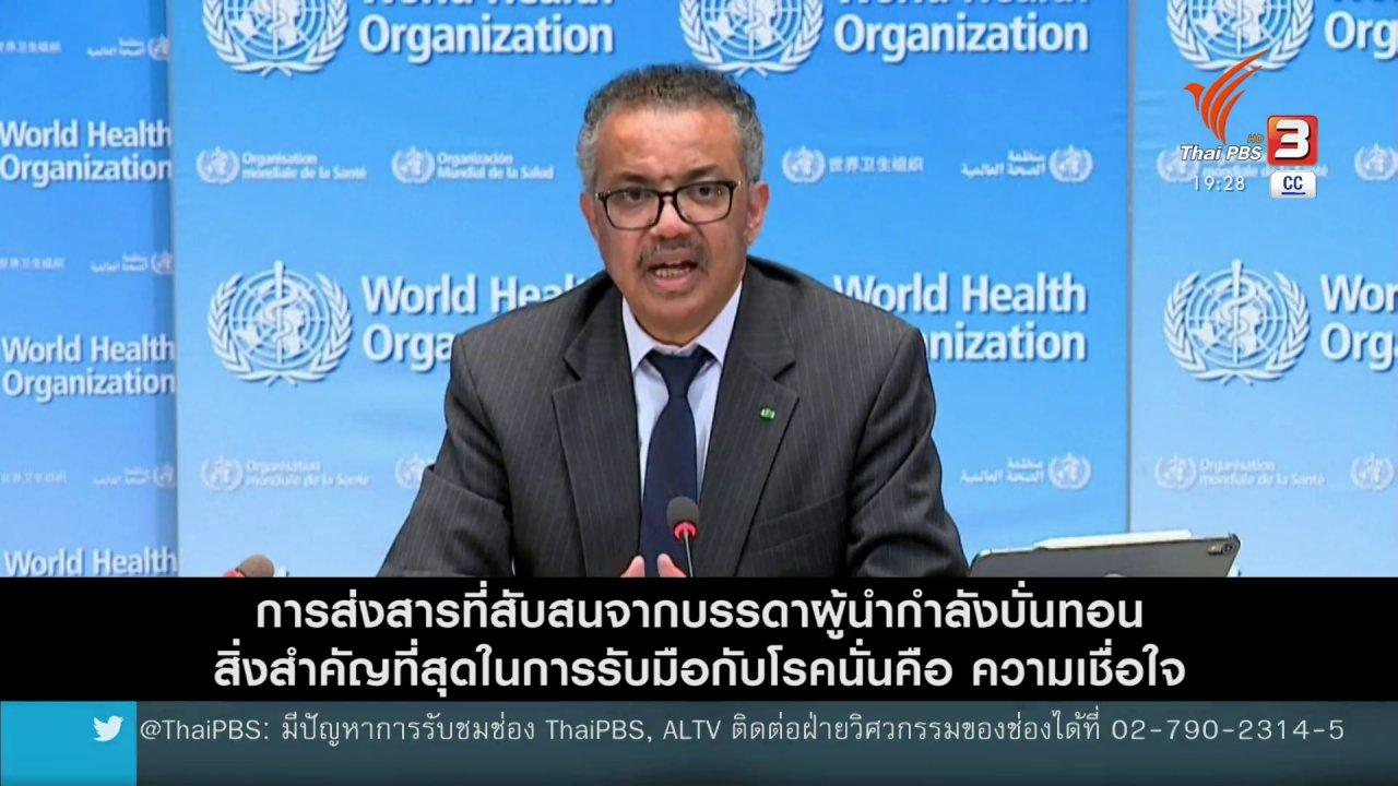 ข่าวค่ำ มิติใหม่ทั่วไทย - วิเคราะห์สถานการณ์ต่างประเทศ : WHO เตือนโลกรับมือโควิด-19 ผิดทาง