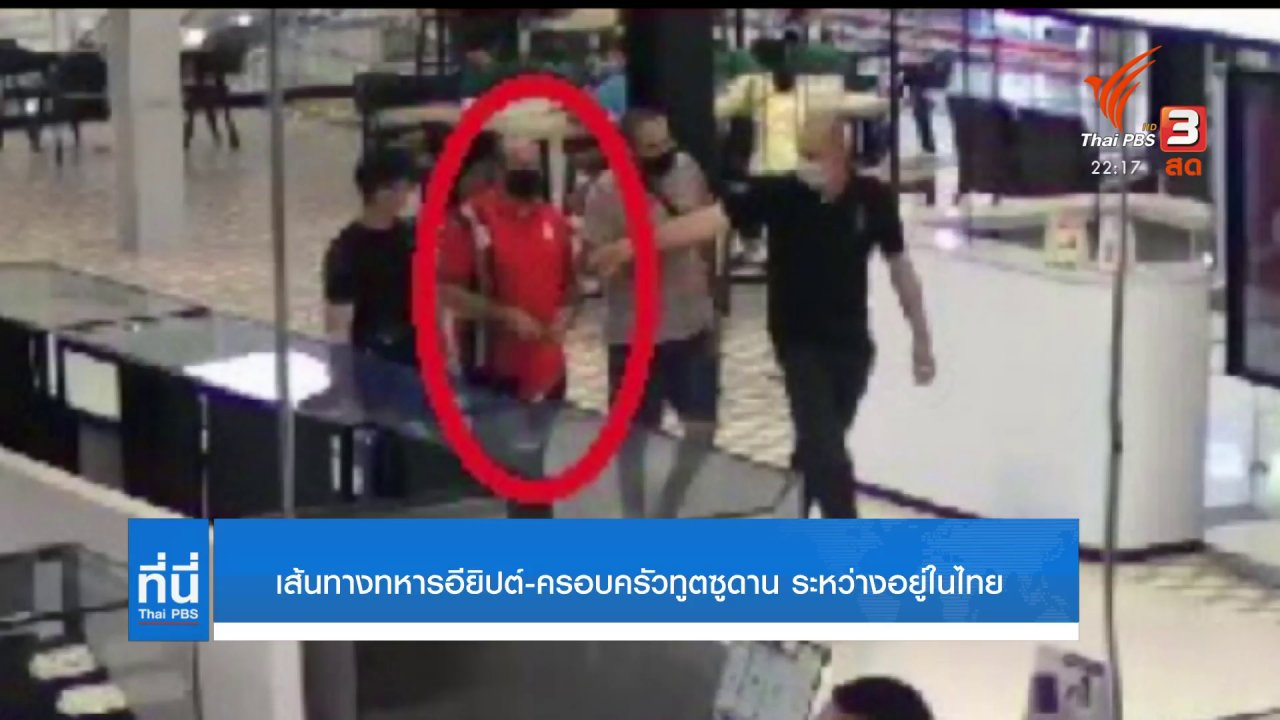 ที่นี่ Thai PBS - เส้นทางทหารอียิปต์-ครอบครัวทูตซูดาน ระหว่างอยู่ในไทย