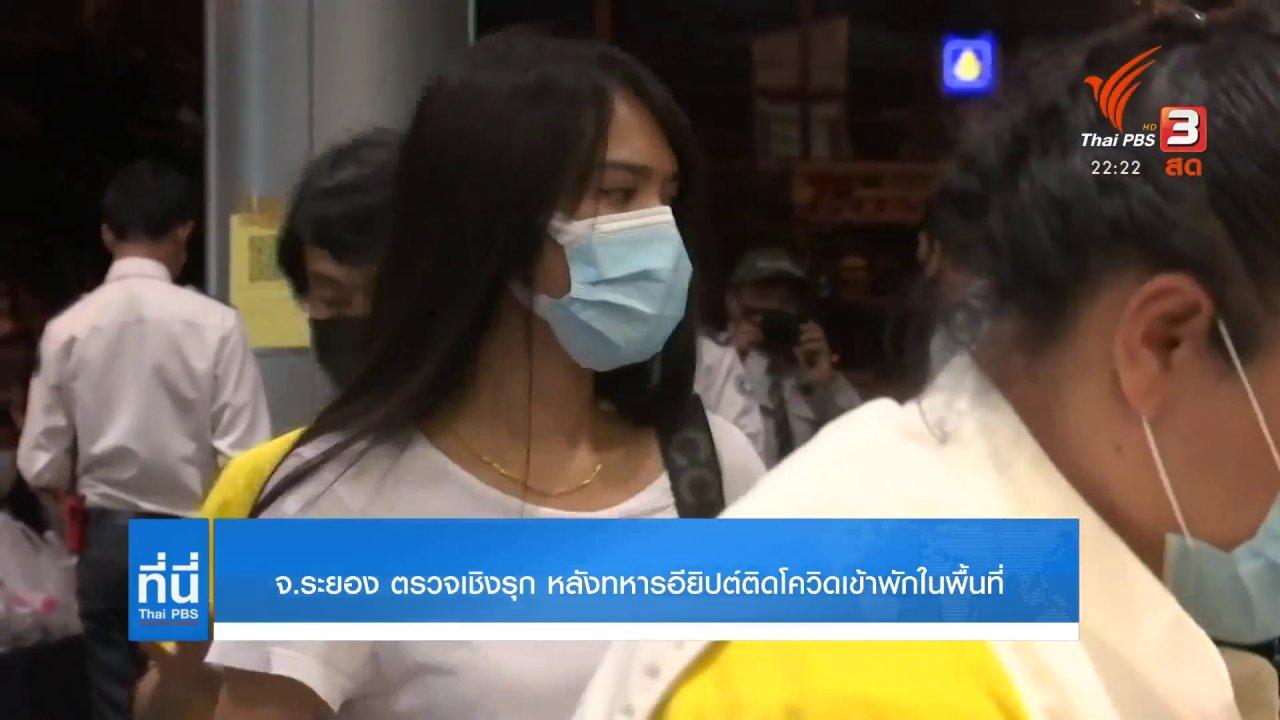 ที่นี่ Thai PBS - จ.ระยอง ตรวจเชิงรุก หลังทหารอียิปต์ติดโควิดเข้าพักในพื้นที่