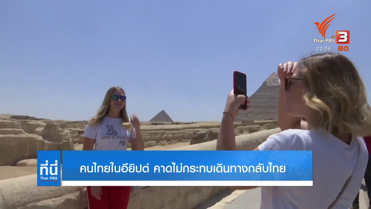 ที่นี่ Thai PBS - นักเรียนไทยหวังกรณีทหารอียิปต์ไม่กระทบกลับไทย