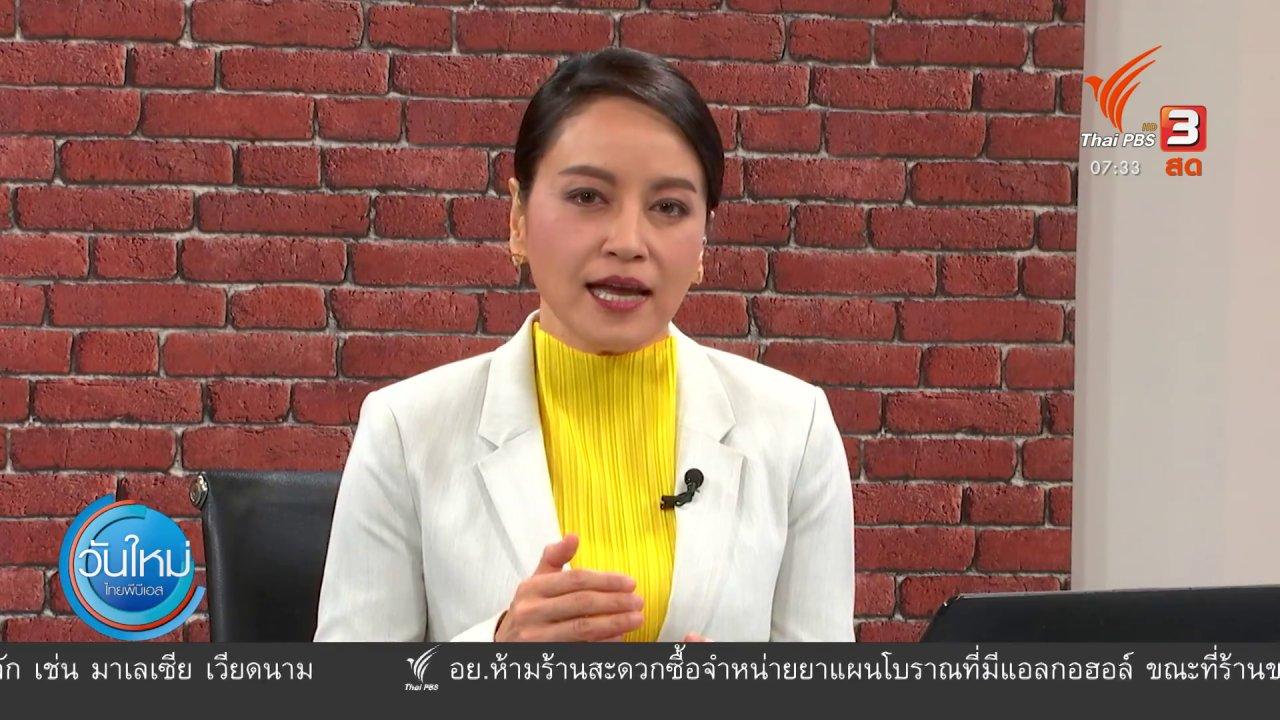 วันใหม่  ไทยพีบีเอส - ทันโลกกับ Thai PBS World : สหรัฐฯ ย้ำจีนอ้างกรรมสิทธิ์ทะเลจีนใต้ผิดกฎหมาย