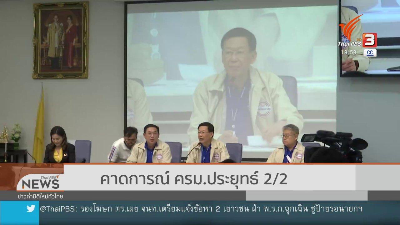 ข่าวค่ำ มิติใหม่ทั่วไทย - คาดการณ์ ครม.ประยุทธ์ 2/2