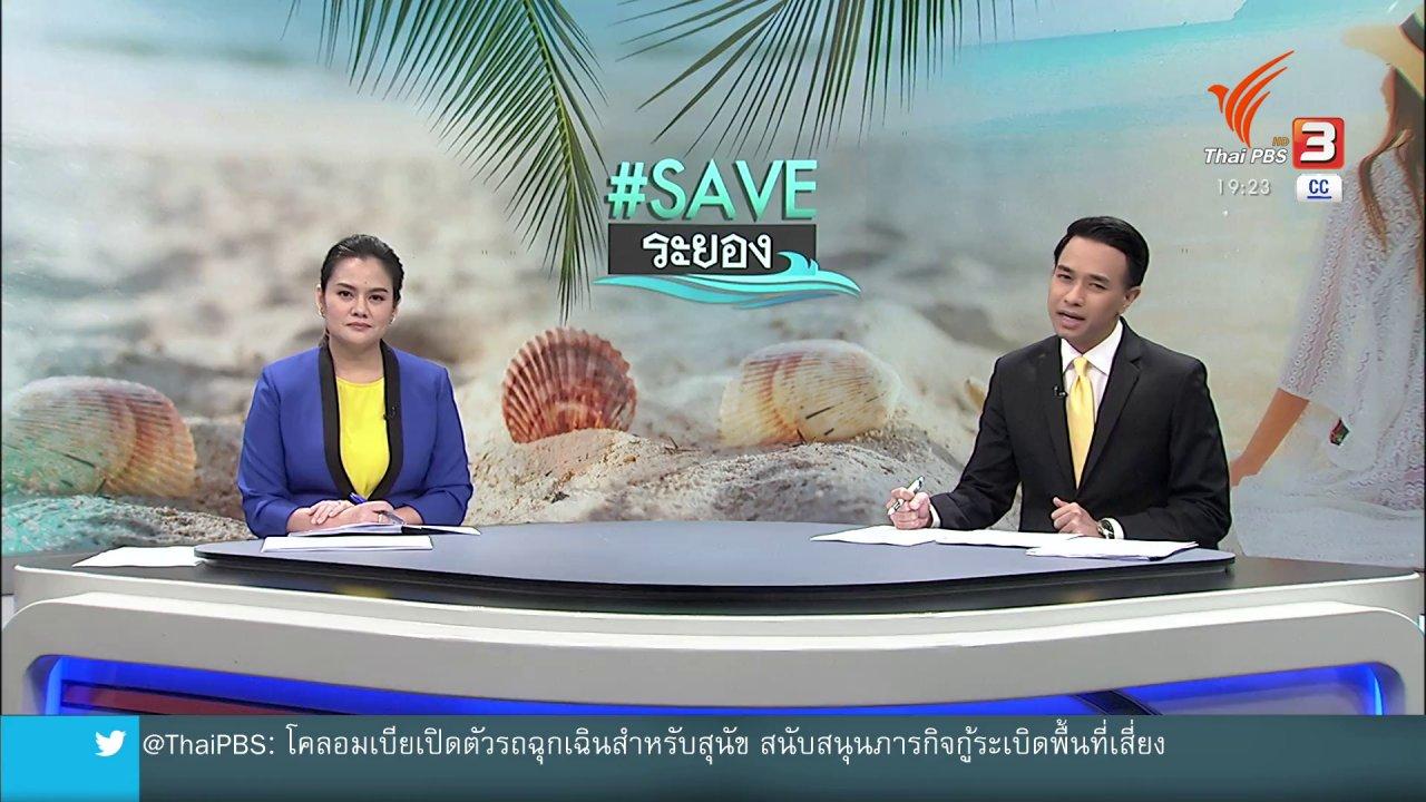 ข่าวค่ำ มิติใหม่ทั่วไทย - แพทย์เรียกร้อง ผู้ว่าฯ ทบทวนคำสั่งกักตัว
