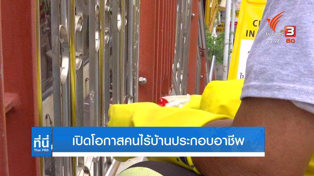 ที่นี่ Thai PBS - เปิดโอกาสคนไร้บ้านประกอบอาชีพ