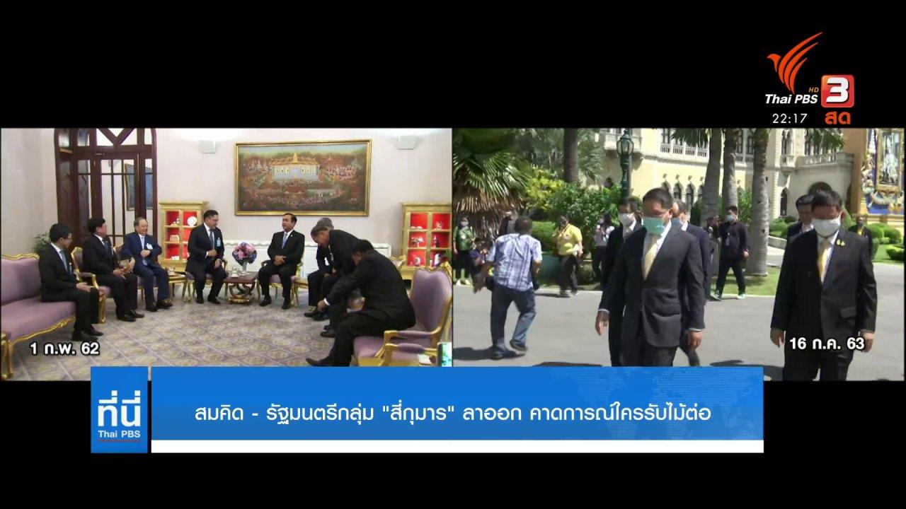 ที่นี่ Thai PBS - สมคิด และ 4 รัฐมนตรี ลาออกจากตำแหน่ง