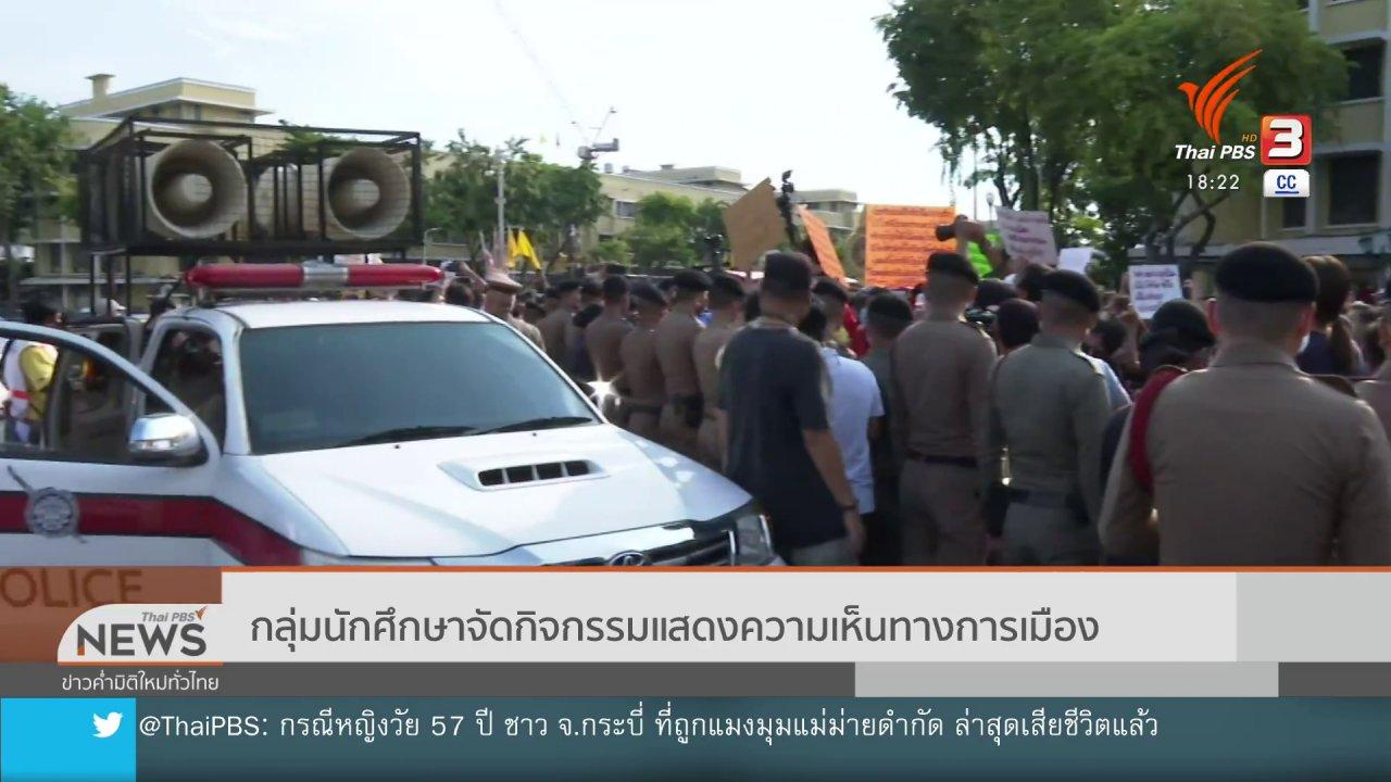 ข่าวค่ำ มิติใหม่ทั่วไทย - กลุ่มนักศึกษาจัดกิจกรรมแสดงความเห็นทางการเมือง