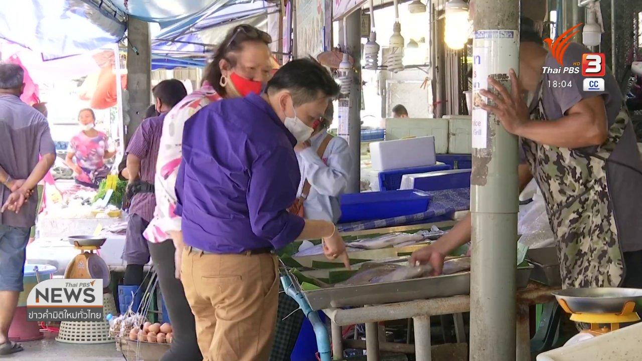 ข่าวค่ำ มิติใหม่ทั่วไทย - ท่องเที่ยวระยอง มีสัญญาณฟื้นตัว