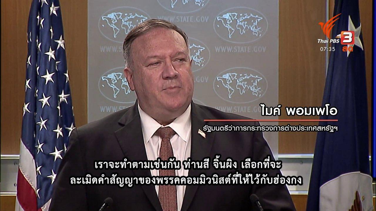 วันใหม่  ไทยพีบีเอส - ทันโลกกับ Thai PBS World : สหรัฐฯ ประกาศจะระงับวีซ่าพนักงานบริษัทหัวเว่ย
