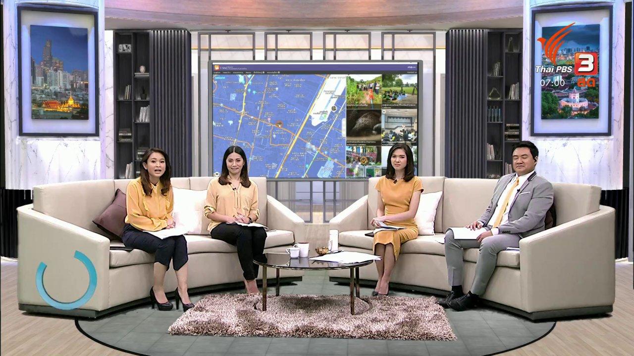 วันใหม่  ไทยพีบีเอส - กินอยู่รู้รอบ : เครือข่ายประชาชนภาคตะวันออกยื่นฟ้องศาลปกครองฯ กรณีผังเมือง EEC