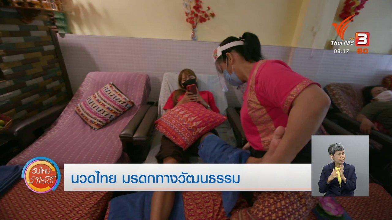 วันใหม่วาไรตี้ - จับตาข่าวเด่น : นวดไทย มรดกทางวัฒนธรรม