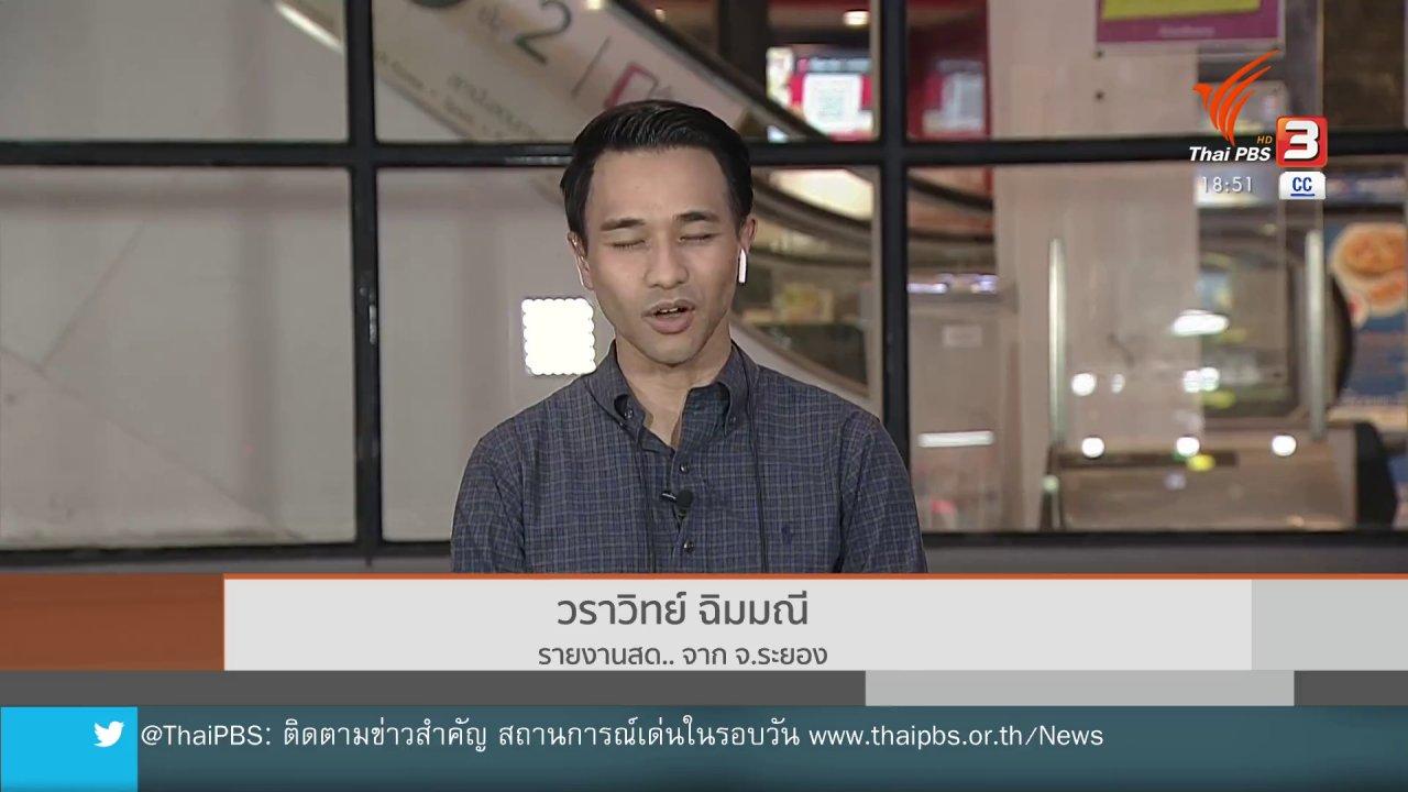ข่าวค่ำ มิติใหม่ทั่วไทย - ไทยพีบีเอสสัญจร #SaveRayong