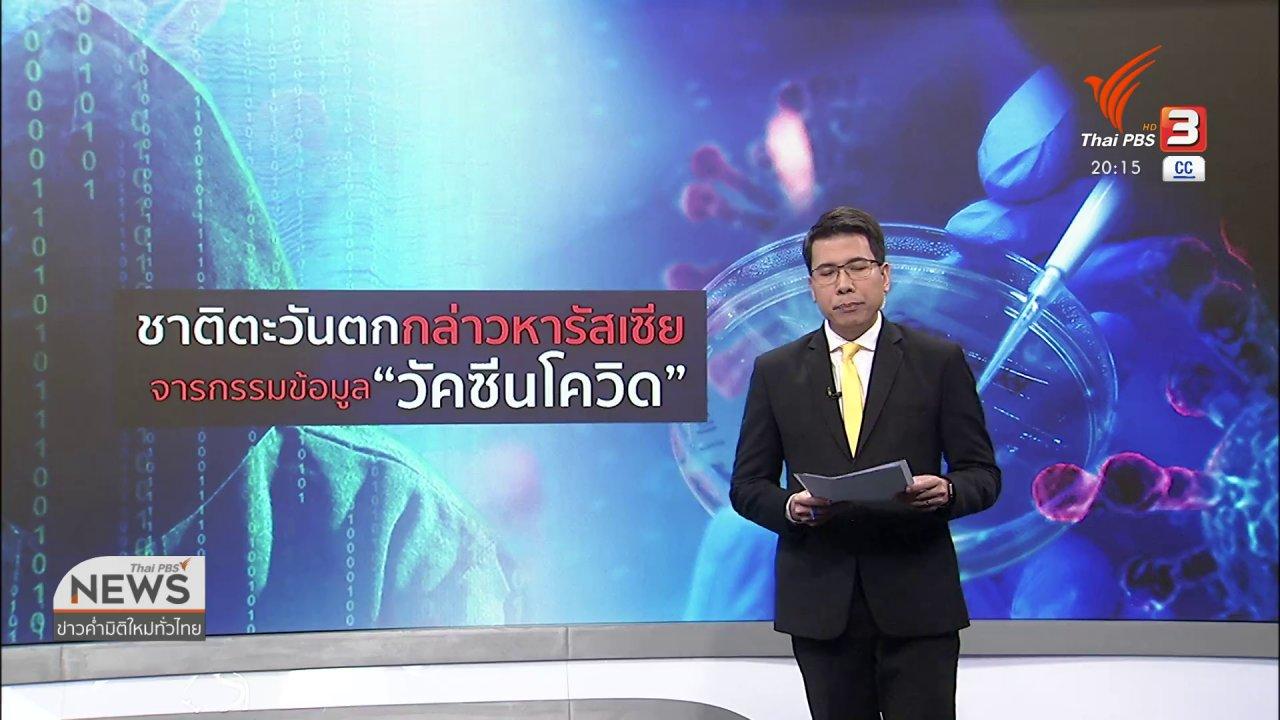ข่าวค่ำ มิติใหม่ทั่วไทย - วิเคราะห์สถานการณ์ต่างประเทศ : ตะวันตกกล่าวหารัสเซียล้วงข้อมูลวัคซีนโควิด-19