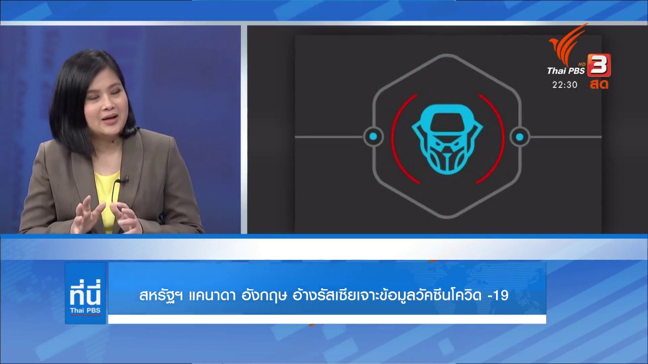 ที่นี่ Thai PBS - สหรัฐฯ แคนาดา อังกฤษ อ้างรัสเซียเจาะข้อมูลวัคซีนโควิด-19