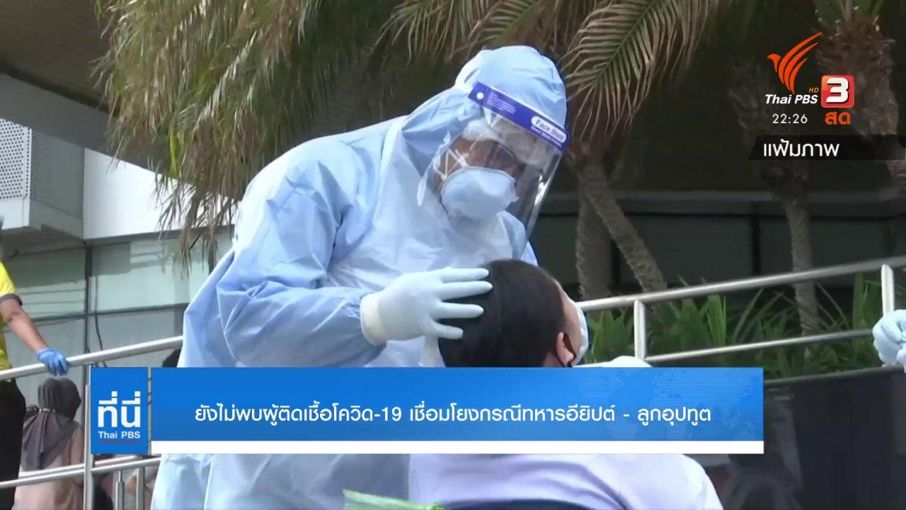 ที่นี่ Thai PBS - ยังไม่พบผู้ติดเชื้อโควิด-19 จากกรณี ทหารอียิปต์ – ลูกอุปทูตซูดาน