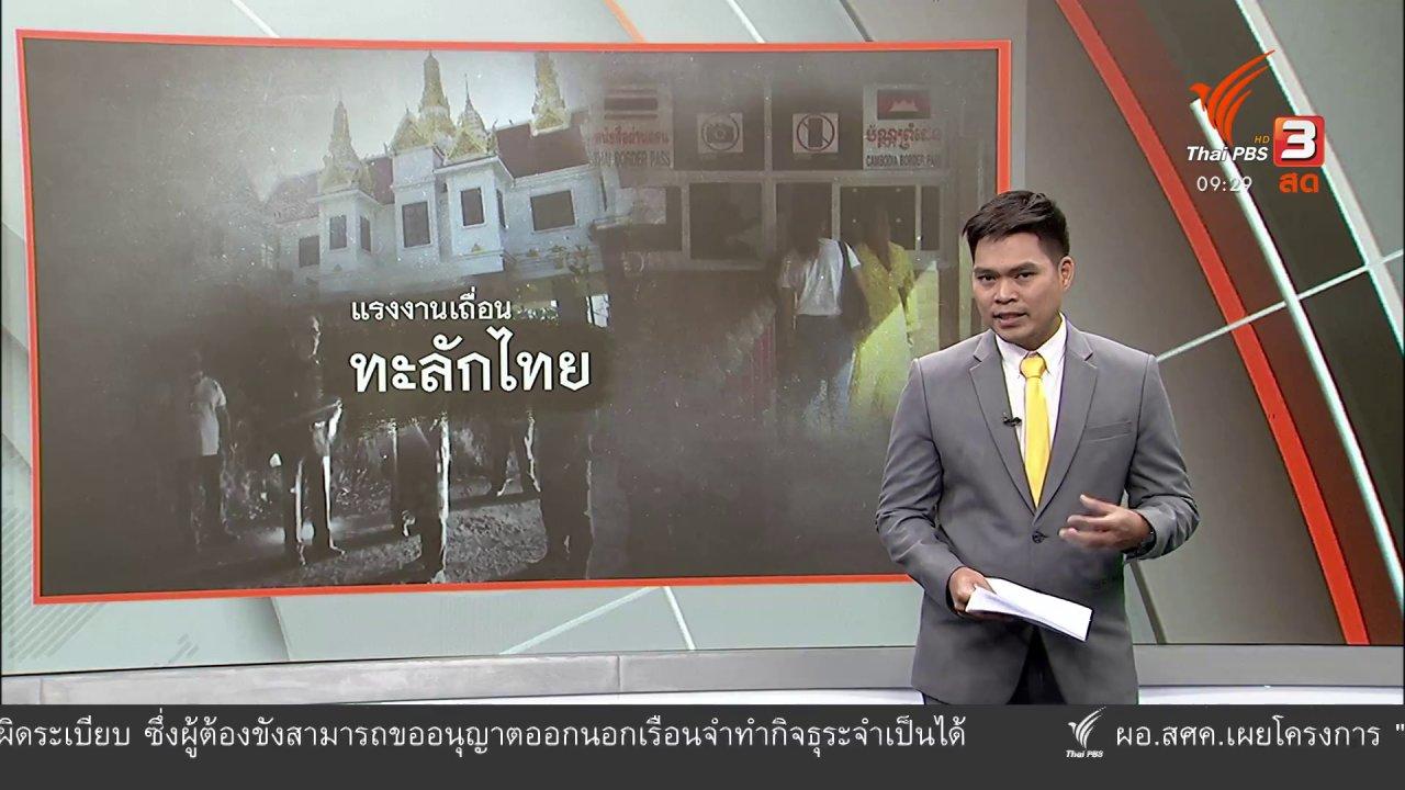 ข่าว 9 โมง - แตกประเด็นข่าว : แรงงานเถื่อน ทะลักไทย
