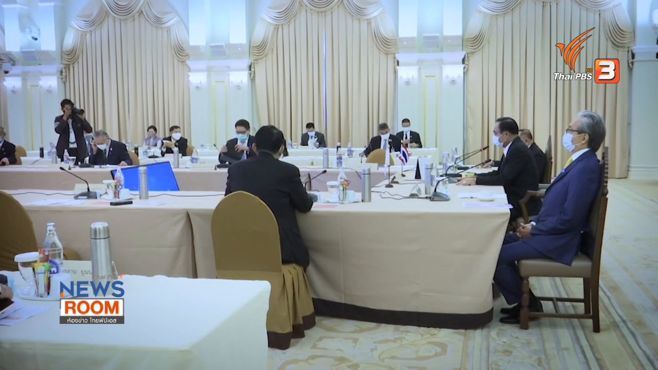 ห้องข่าว ไทยพีบีเอส NEWSROOM - จับตาว่าที่ทีมเศรษฐกิจชุดใหม่ รับมือวิกฤตเศรษฐกิจ