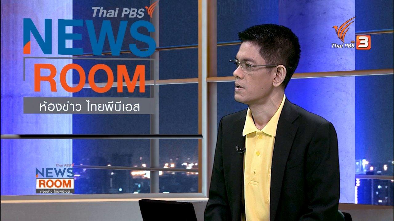 ห้องข่าว ไทยพีบีเอส NEWSROOM - ปรับ ครม. แก้ปัญหาประเทศ หรือสยบก๊วนการเมือง