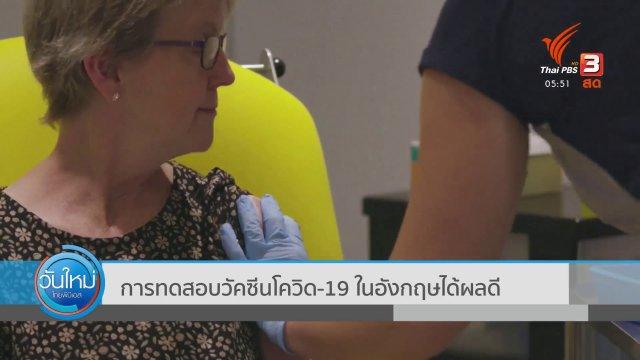 ข่าวดี! การทดสอบวัคซีนโควิด-19 ในอังกฤษได้ผลดี