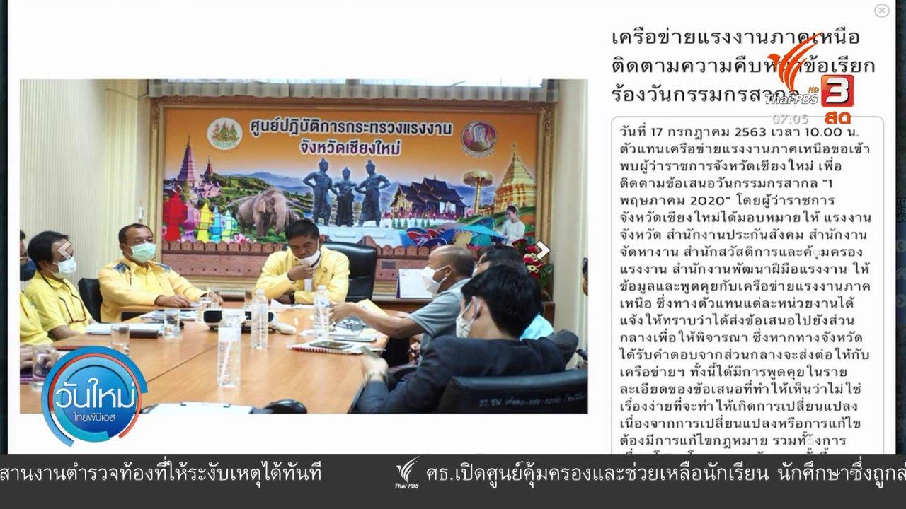 วันใหม่  ไทยพีบีเอส - กินอยู่รู้รอบ : เอกชนหนุนรัฐให้แรงงานข้ามชาติเข้ามาทำงาน