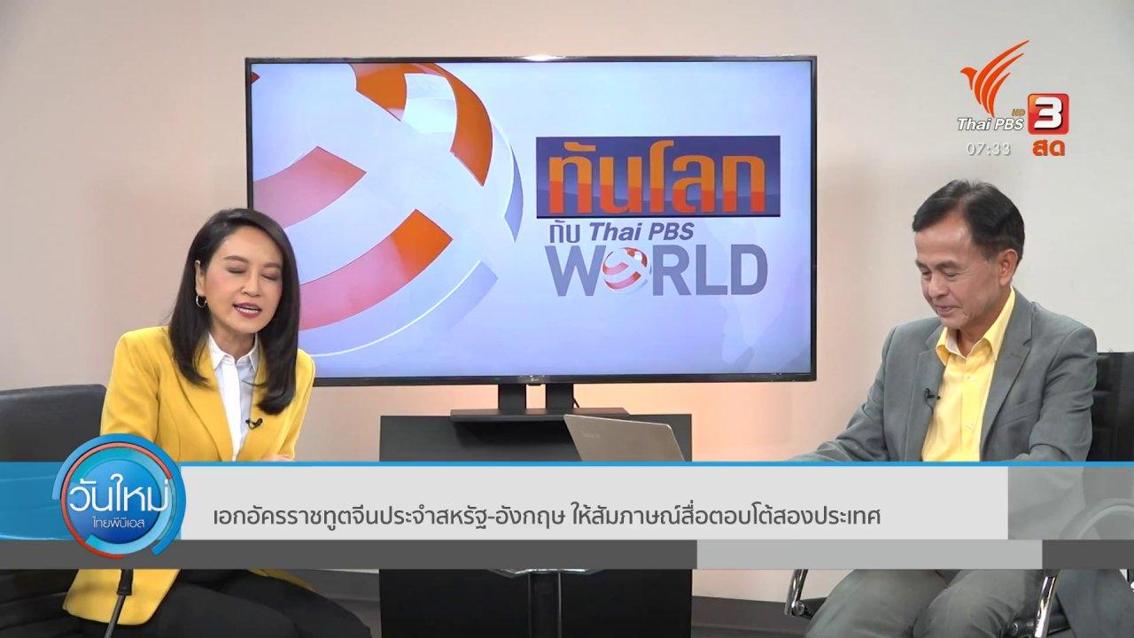 วันใหม่  ไทยพีบีเอส - ทันโลกกับ Thai PBS World : เอกอัครราชทูตจีนประจำสหรัฐฯ - อังกฤษ ให้สัมภาษณ์สื่อตอบโต้สองประเทศ