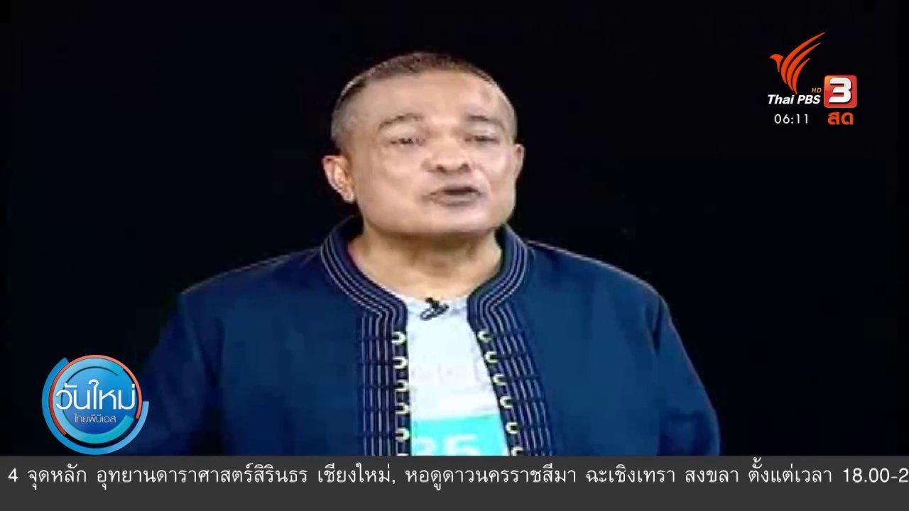 """วันใหม่  ไทยพีบีเอส - มุม(การ)เมือง : """"จตุพร"""" เตือน นศ.ยึด 3 ข้อเรียกร้อง อย่าล้ำสถาบัน"""