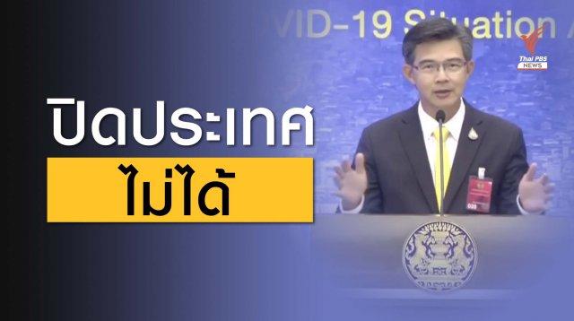 ศบค. ระบุไทยปิดประเทศไม่ได้