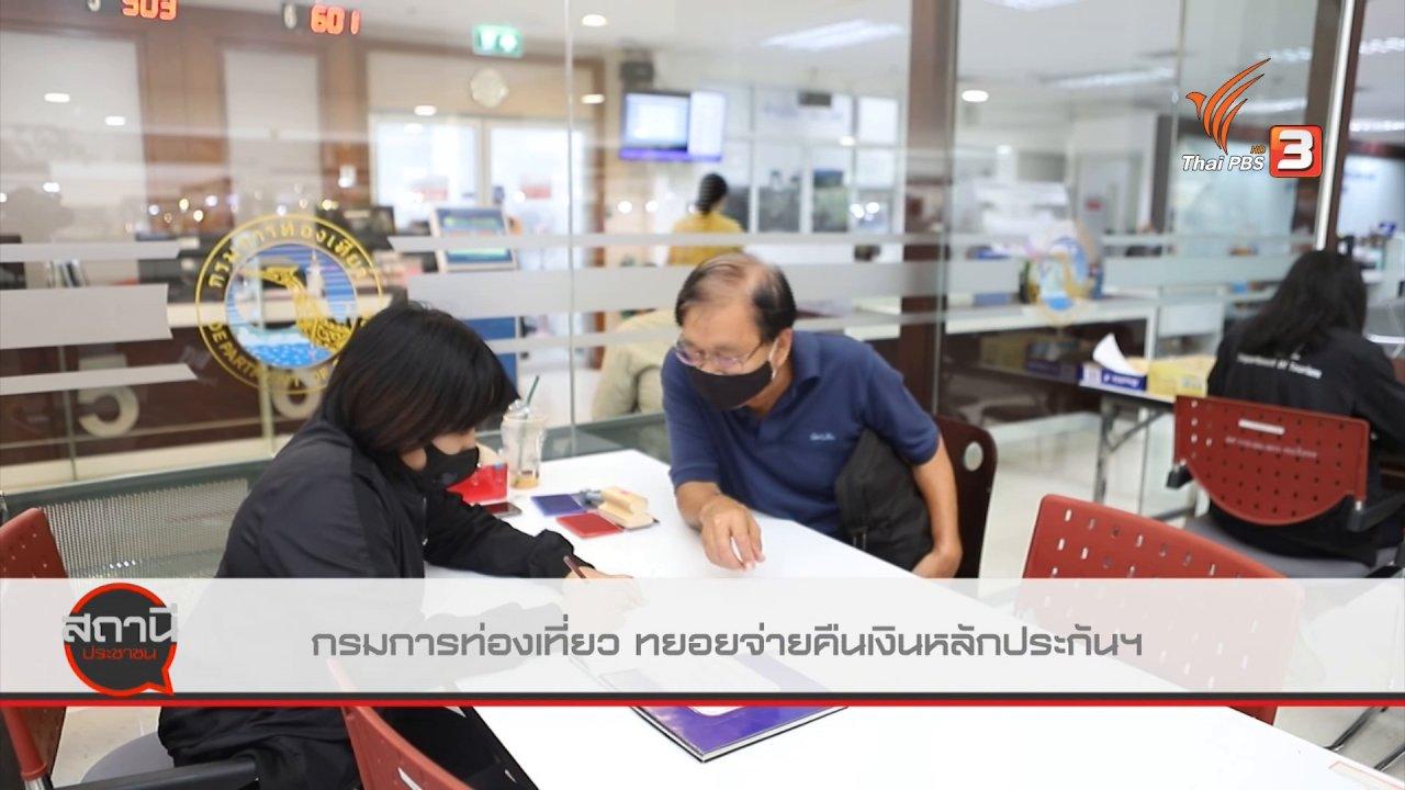 สถานีประชาชน - สถานีร้องเรียน : กรมการท่องเที่ยว ทยอยจ่ายคืนเงินหลักประกันการประกอบธุรกิจนำเที่ยว