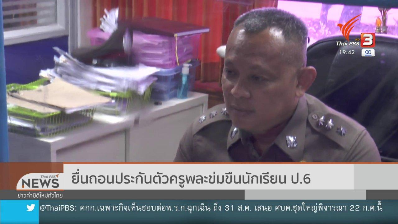 ข่าวค่ำ มิติใหม่ทั่วไทย - ยื่นถอนประกันตัวครูพละข่มขืนนักเรียน ป.6