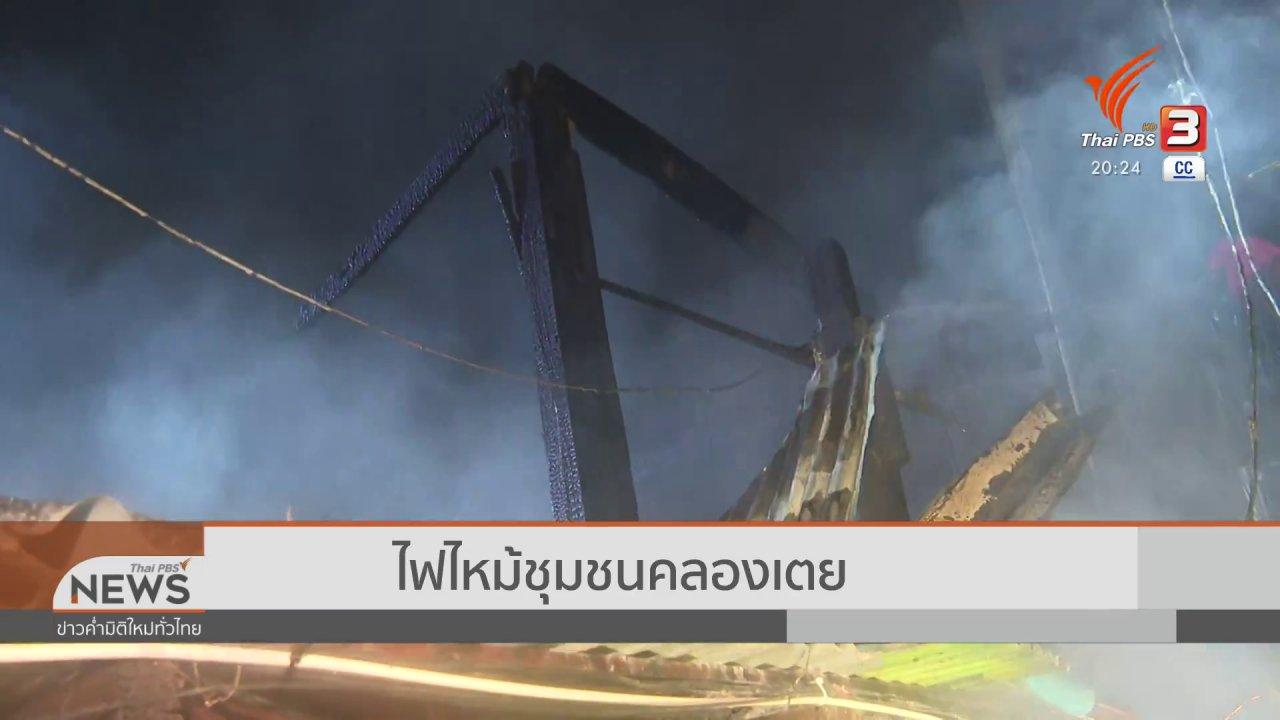 ข่าวค่ำ มิติใหม่ทั่วไทย - ไฟไหม้ชุมชนคลองเตย